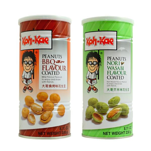 即期)泰國 Koh-Kae 大哥花生豆 (罐裝) 230g 兩款供選 ☆巴黎草莓☆