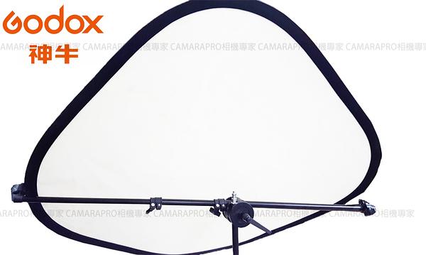 ◎相機專家◎ Godox 神牛 CRANK LS 黑色懸臂式旋轉 反光板夾具 (鋁材不含燈架) RH-01 開年公司貨