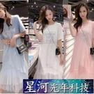 網紗洋裝 夏季新款超仙甜美學生中長款短袖T恤裙很仙的網紗拼接連身裙 星河光年