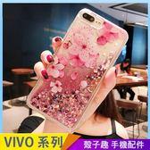 花朵流沙殼  VIVO V11 V11i Y81 X21 V9 V7 plus 透明手機殼 小清新碎花 V7+ 保護殼保護套 全包邊軟殼