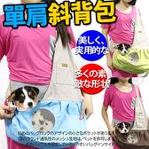 【zoo寵物商城】DogLemi》寵物外出旅行單肩斜背包|背袋