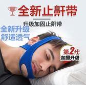 止鼾帶鼻鼾帶下巴托下頜帶止鼾器習慣性下巴脫臼打呼嚕阻鼾