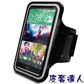 ★皮套達人★ HTC One M8/ E8  5吋智慧手機專用運動臂套 (郵寄免運)