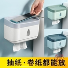 紙巾置物架免打孔抽紙家用收納廁所廁紙卷紙衛生紙盒【櫻田川島】