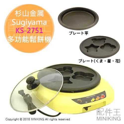 【配件王】日本代購 Sugiyama 杉山金属 KS-2751 多功能 鬆餅機 兩烤盤 親子同樂