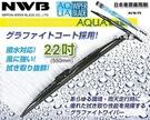 ✚久大電池❚日本 NWB 雨刷 22吋 豐田 日產 本田 馬自達 三菱 鈴木 大發 速霸路 福特 現代
