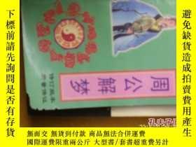 二手書博民逛書店周公解夢罕見(白話註釋本)Y28340 周公 內蒙古人民 出版1