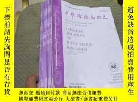 二手書博民逛書店罕見中華傳染病雜誌2007年1月第25卷第1-12期Y314540