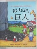 【書寶二手書T1/少年童書_EZC】最炫的巨人_唐娜森