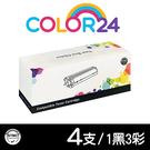 【COLOR24】for Kyocera 1黑3彩組 TK-5246K/5246C/5246M/5246Y 相容碳粉匣 /適用Kyocera ECOSYS P5025CDN/M-5525CDN