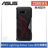【限時特價】ASUS ROG3 Lighting Armor Case 炫光保護殼 ZS661KS (ROG phone 3代 適用)