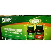 [COSCO代購] 白蘭氏雞精24瓶及冬蟲夏草4瓶_C84493