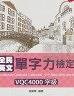 二手書R2YBb 2014年6月初版《全民英文單字力檢定VQC 4000字級 1