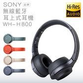SONY 耳罩式耳機 WH-H800  無線藍牙 數位降噪【保固一年】