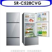 《結帳打95折》台灣三洋 【SR-C528CVG】528公升變頻三門冰箱 優質家電