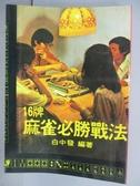 【書寶二手書T3/嗜好_KAE】16牌麻雀必勝戰法_白中發