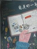 【書寶二手書T4/翻譯小說_CCZ】完美的一年_夏洛蒂.盧卡斯