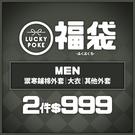 男生福袋 - 外套(禦寒鋪棉外套/大衣/其他外套)