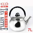 【7公升泉光牌不鏽鋼笛音茶壺】26CM ...