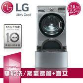 官網登記贈商品卡$4000【LG樂金】TWINWash洗脫烘18kg+2.5kg洗衣機(WD-S18VCD+WT-D250HV)
