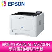 分期0利率 愛普生EPSON AL-M320DN 黑白雷射網路印表機