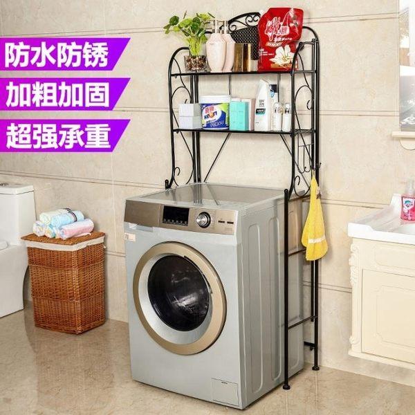 置物架 洗衣機架臉盆架浴室落地滾筒洗衣機置物架陽台落地式衛生間收納架T  麻吉鋪