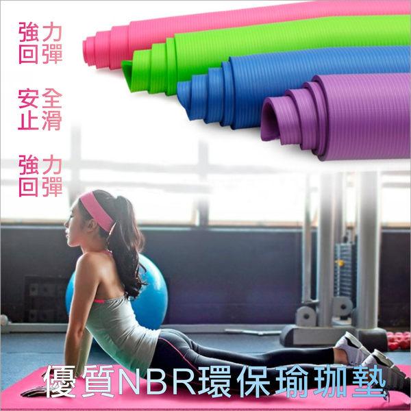 送背袋 綁帶 無毒優質NBR材質 瑜珈墊10mm NBR環保瑜珈墊 超厚瑜伽墊 運動器材 健身減肥 瑜珈毯