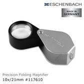 Eschenbach 10x/21mm德國製金屬殼齊焦非球面珠寶放大鏡10x/21mm