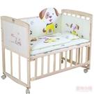 嬰兒床 鈺貝樂嬰兒床實木無漆環保寶寶床兒童床新生兒拼接大床嬰兒搖籃床 店慶降價
