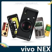 vivo NEX 旗艦版 復古偽裝保護套 軟殼 懷舊彩繪 計算機 鍵盤 錄音帶 矽膠套 手機套 手機殼