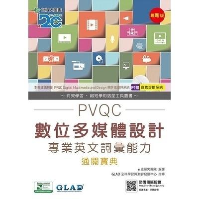 PVQC數位多媒體設計專業英文詞彙能力通關寶典