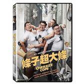 條子超大條 DVD Oversize Cops 免運 (購潮8)