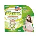 孕哺兒 媽媽藻油DHA軟膠囊 60粒【德...