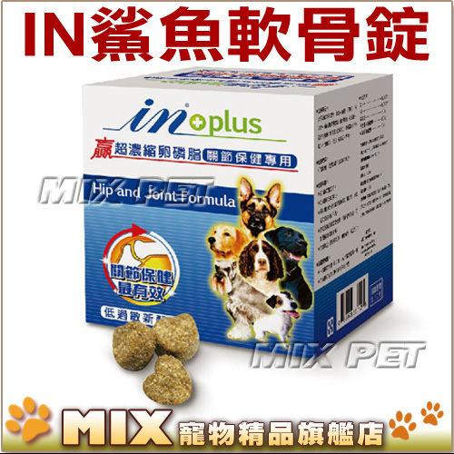 ◆MIX米克斯◆耐吉斯 IN-PLUS贏.超濃縮卵磷脂關節保健專用12oz,亦為鯊魚軟骨精華錠