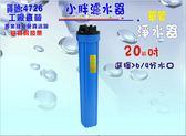 20''小胖濾殼(藍色) 濾水淨水器.水族.魚缸.電解水機.前置.水塔過濾器貨號4726【巡航淨水】