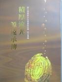 【書寶二手書T6/地理_ZBM】積厚流光 源遠承傳-第三屆國家文化資產保存獎紀念專輯_李匡悌等撰