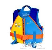 兒童專業救生衣浮水衣浮力背心男女童沙灘泳衣浮潛馬甲 完美情人精品館