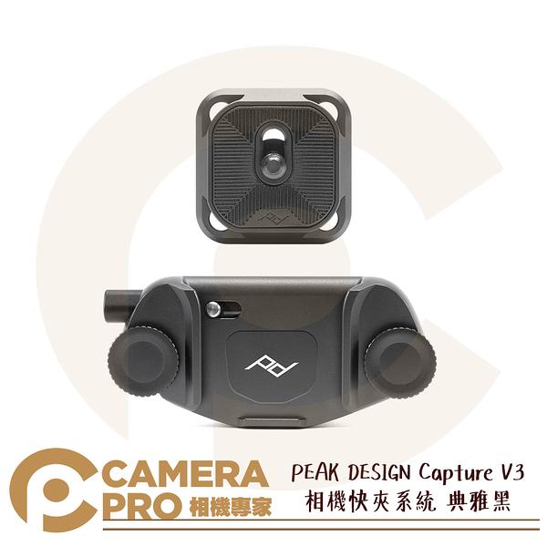 ◎相機專家◎ PEAK DESIGN Capture V3 相機快夾系統 典雅黑 標準快板 適 背帶 皮帶 公司貨