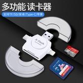 讀卡機 多功能讀卡器迷你小型蘋果安卓type-c手機轉換器OTG多合一單眼相機 2色