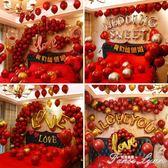 網紅婚房裝飾套餐婚禮新房臥室創意結婚氣球套裝婚慶場景布置用品 HM 范思蓮恩