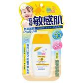 施巴 sebamed 嬰兒防曬保濕乳 SPF50 50ml