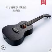 尤克麗麗單板尤克麗麗女男初學者兒童小吉他23寸入門烏克麗麗刻字lx春季特惠