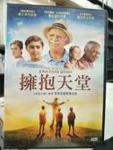 挖寶二手片-P17-201-正版DVD-電影【擁抱天堂】-蓋文麥克勞德 詹森潘尼地爾(直購價)