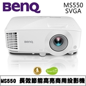 BENQ 明基 SVGA商務投影機 MS550 3600lm 雙HDMI輸入 公司貨
