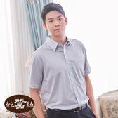 【岱妮蠶絲】時尚吸濕排汗方領短袖男襯衫(千鳥灰)