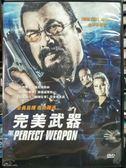 挖寶二手片-P07-079-正版DVD-電影【完美武器】-史蒂芬席格 強尼梅斯納 莎夏傑克森