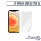 iPhone 11 / XR 非滿版高清亮面保護貼 保護膜 螢幕貼 軟膜 不碎邊