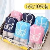 裝鞋子的收納袋鞋袋子收納包束口防塵袋旅行鞋包家用鞋罩鞋袋 交換禮物