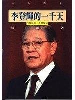 二手書博民逛書店《李登輝的一千天》 R2Y ISBN:9577080502│周玉