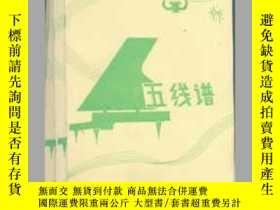 二手書博民逛書店五線譜(4本合售罕見)Y12980 印刷廠